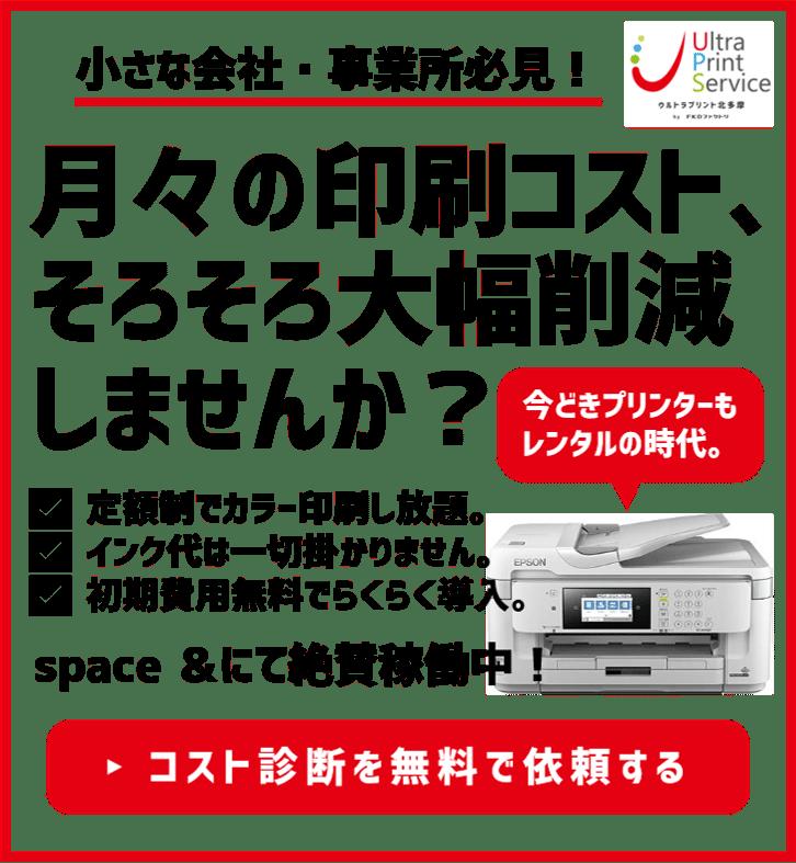 カラー印刷し放題のレンタルプリンター